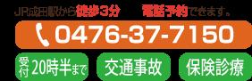 成田市JR成田駅から徒歩30秒